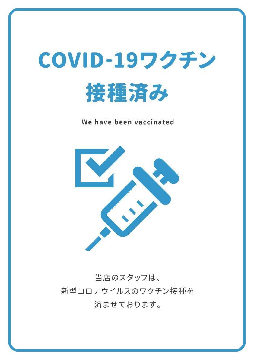 コロナワクチン接種済み